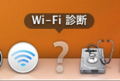 Wi-Fi診断