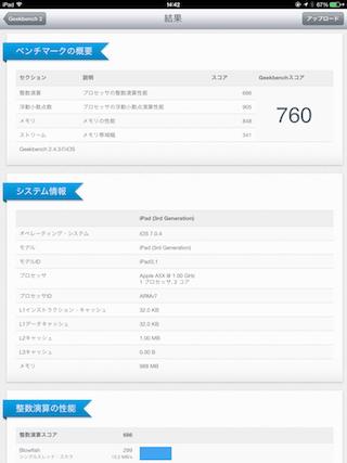 iPad 3のGeekbench 2