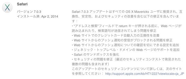 Safari7.0.3アップデート