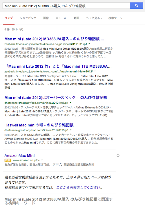 Mac mini (Late 2012) MD388J/A検索結果
