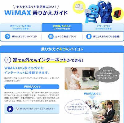 WiMAX 2+の誇大広告