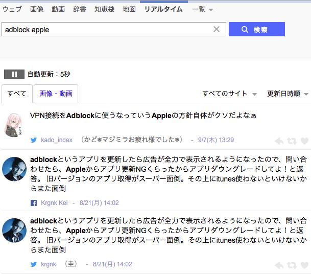 AdBlock、Appleからリジェクト