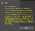 Windows 10のVPN