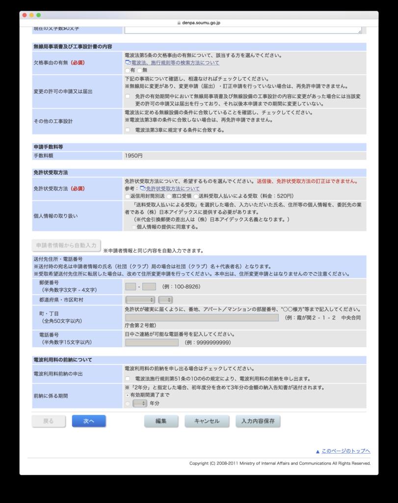 f:id:ShinichiOkayama:20170305133629p:plain