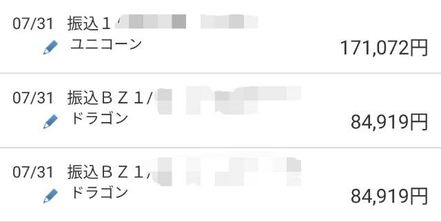 f:id:Shinji0325:20200802082838j:image