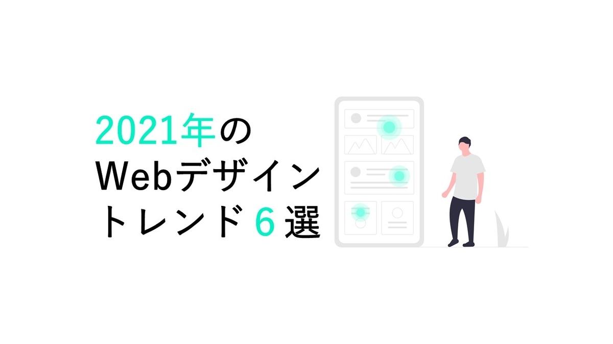 f:id:Shinji0418s:20210219101116j:plain