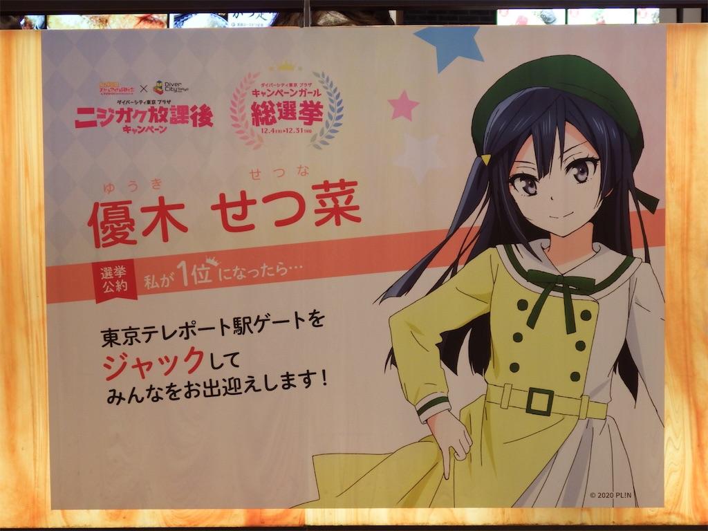 f:id:Shinjuku_3chome:20201227112919j:image