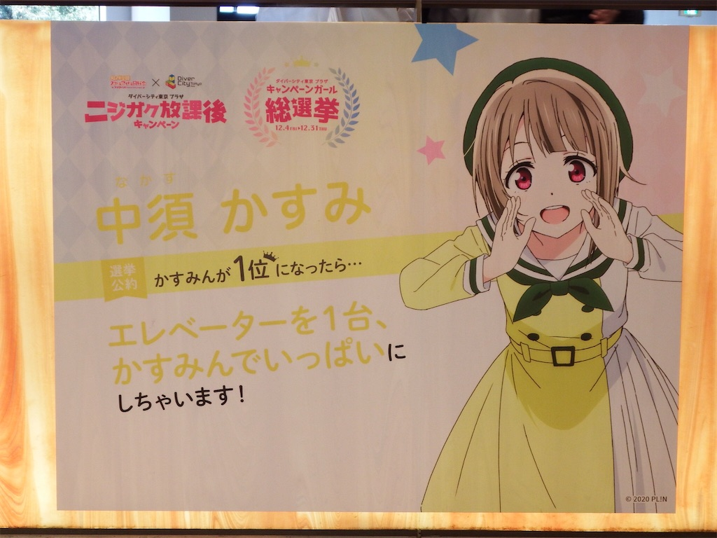 f:id:Shinjuku_3chome:20201227112925j:image