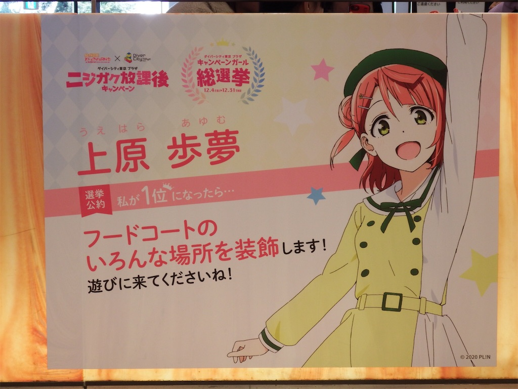 f:id:Shinjuku_3chome:20201227112932j:image