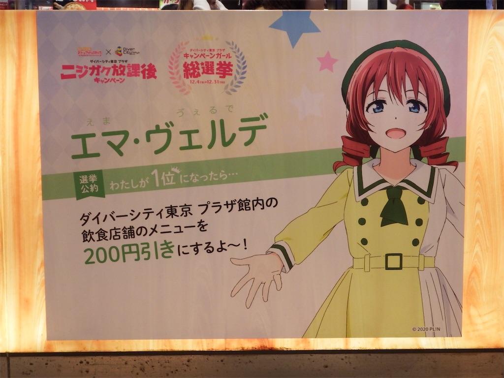 f:id:Shinjuku_3chome:20201227112948j:image