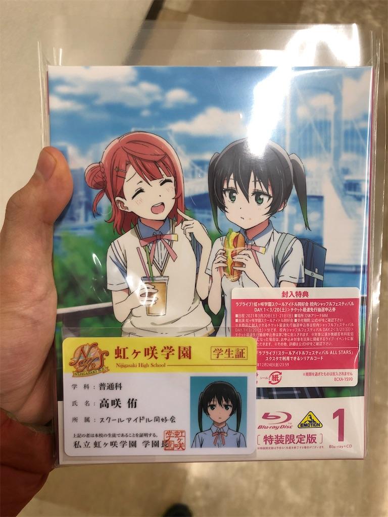 f:id:Shinjuku_3chome:20201229210849j:image