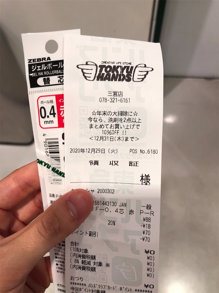 f:id:Shinjuku_3chome:20201231094311j:image