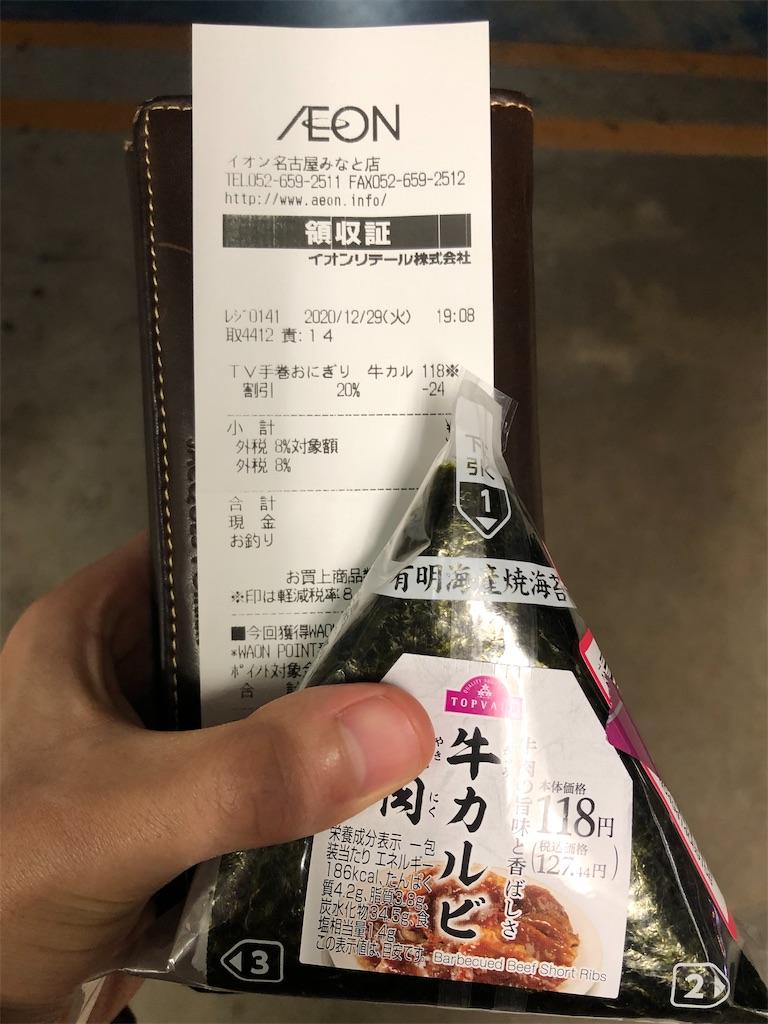 f:id:Shinjuku_3chome:20201231152452j:image