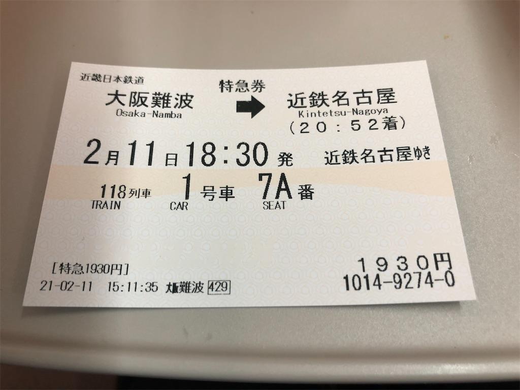 f:id:Shinjuku_3chome:20210228125614j:image
