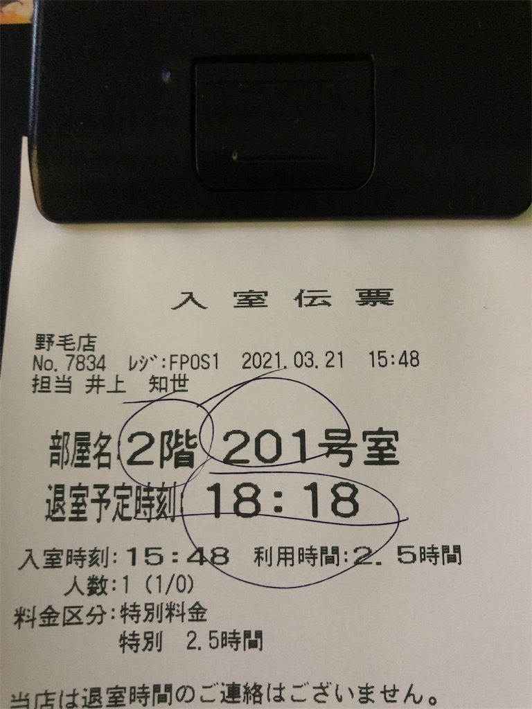 f:id:Shinjuku_3chome:20210414003343j:image