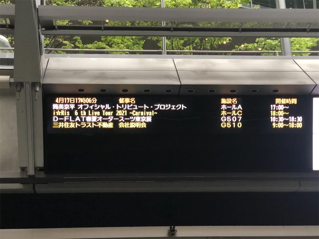 f:id:Shinjuku_3chome:20210502064308j:image