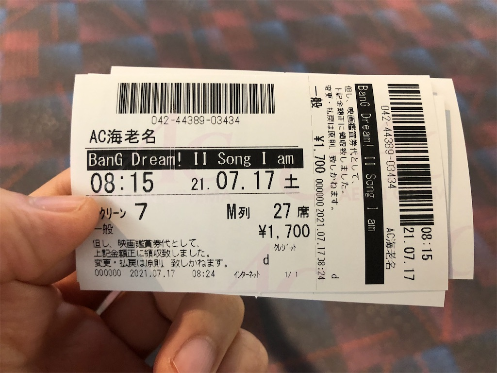 f:id:Shinjuku_3chome:20210807110144j:image