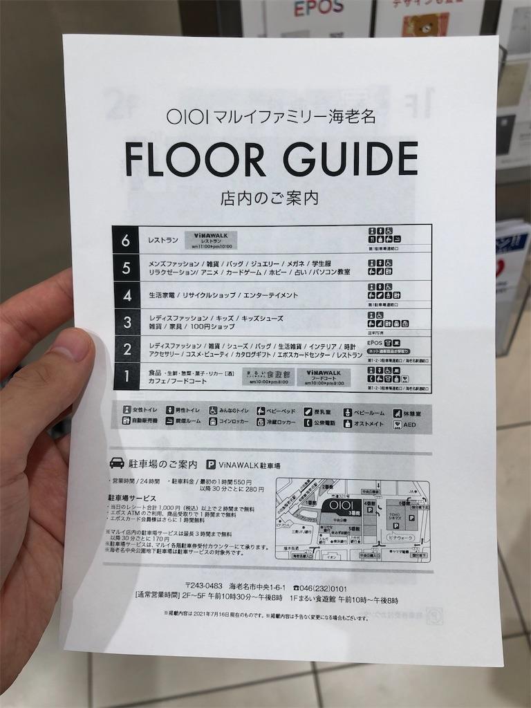 f:id:Shinjuku_3chome:20210807142453j:image