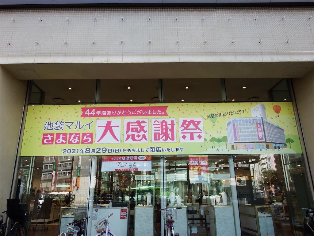 f:id:Shinjuku_3chome:20210824014531j:image