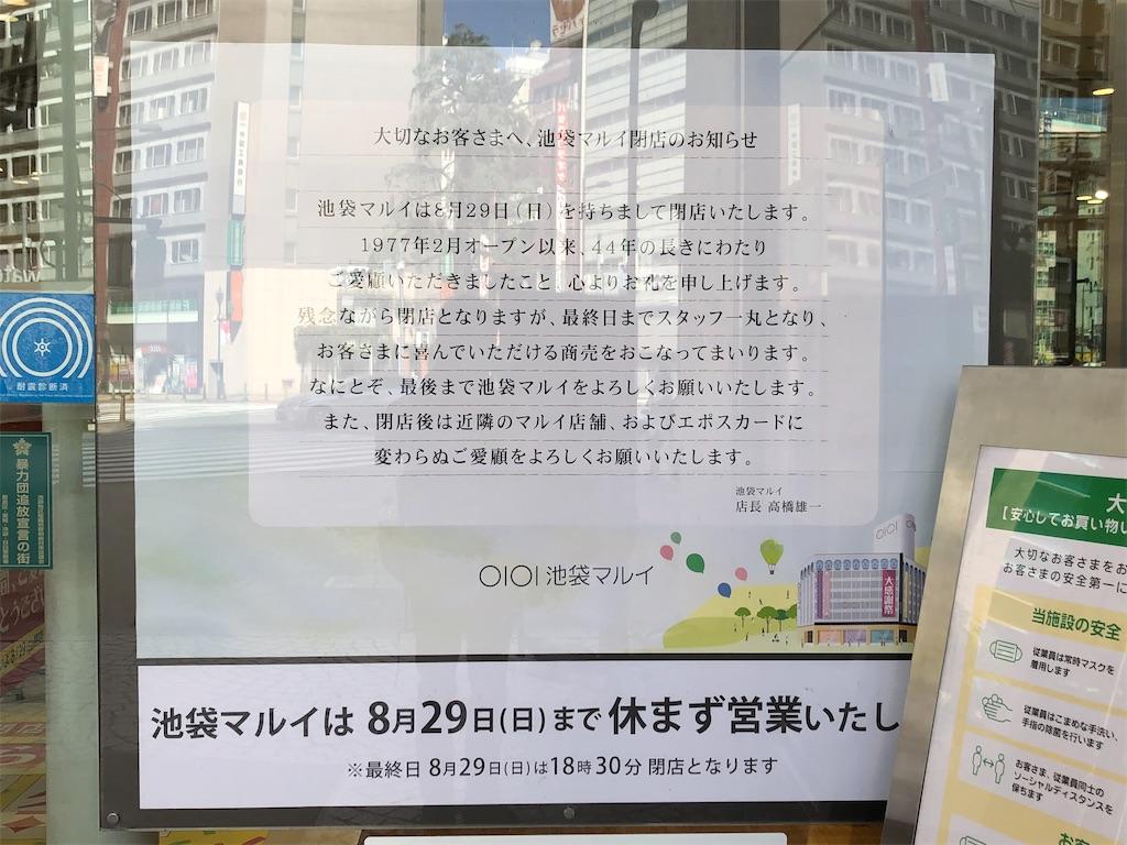 f:id:Shinjuku_3chome:20210825091607j:image
