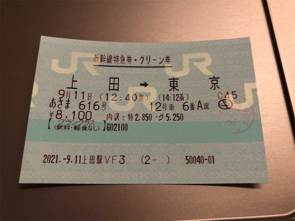 f:id:Shinjuku_3chome:20210914082337j:image