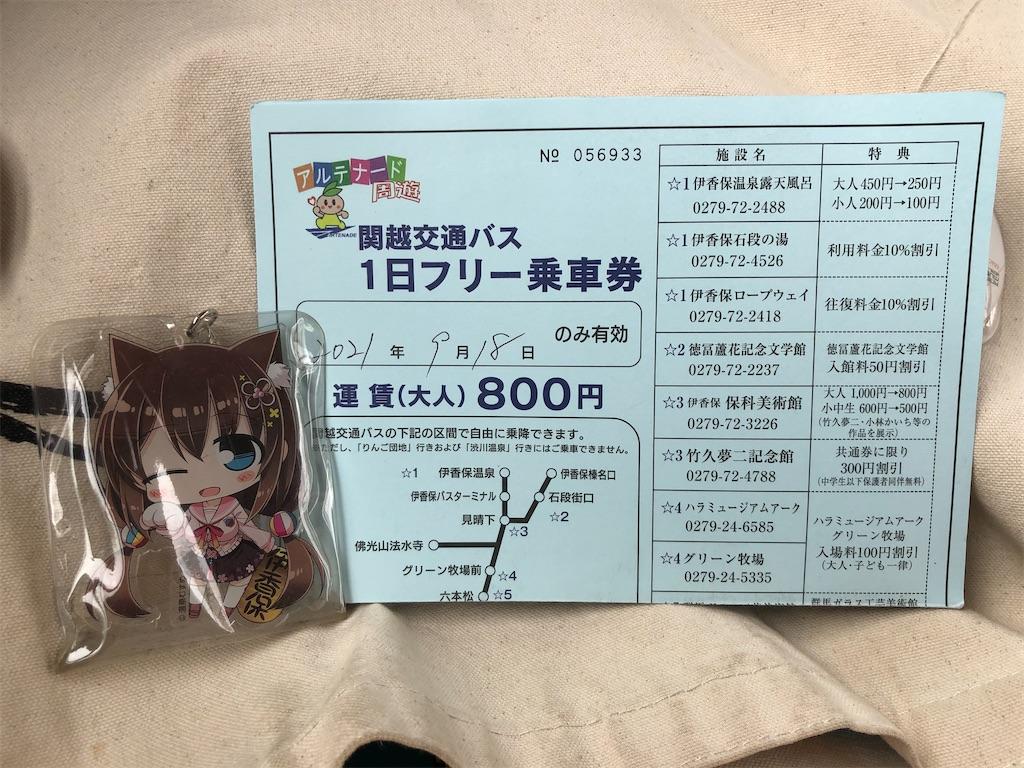 f:id:Shinjuku_3chome:20210918192453j:image