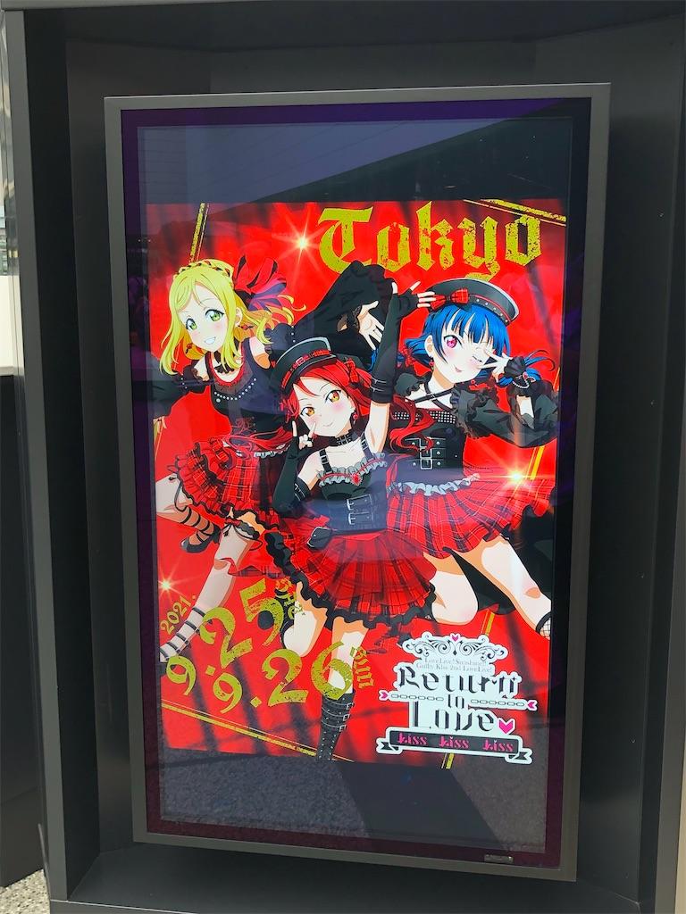 f:id:Shinjuku_3chome:20211008112654j:image