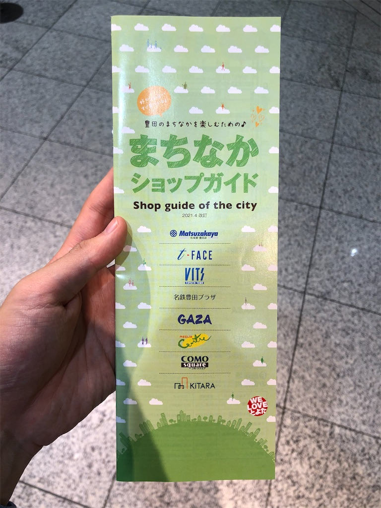 f:id:Shinjuku_3chome:20211008233237j:image