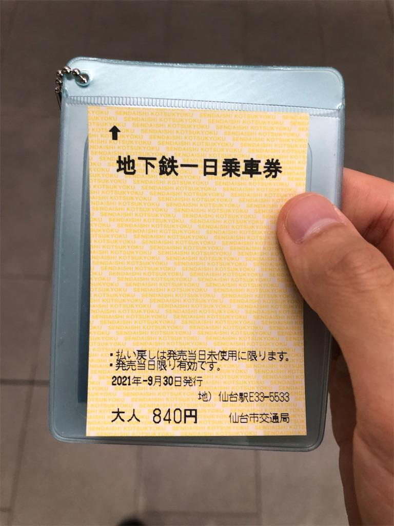 f:id:Shinjuku_3chome:20211012190733j:image