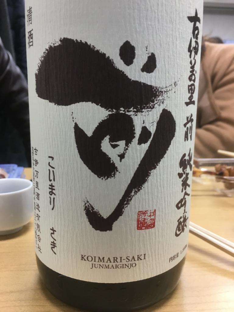 f:id:Shinkaisan:20180220012300j:plain