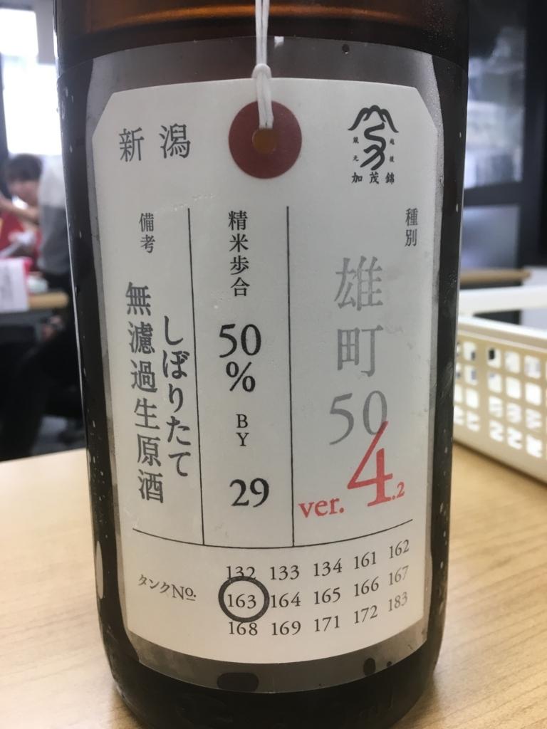 f:id:Shinkaisan:20180220012411j:plain