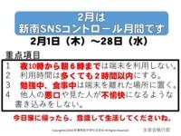 f:id:Shinnan-jhs:20180214164612j:image:w360