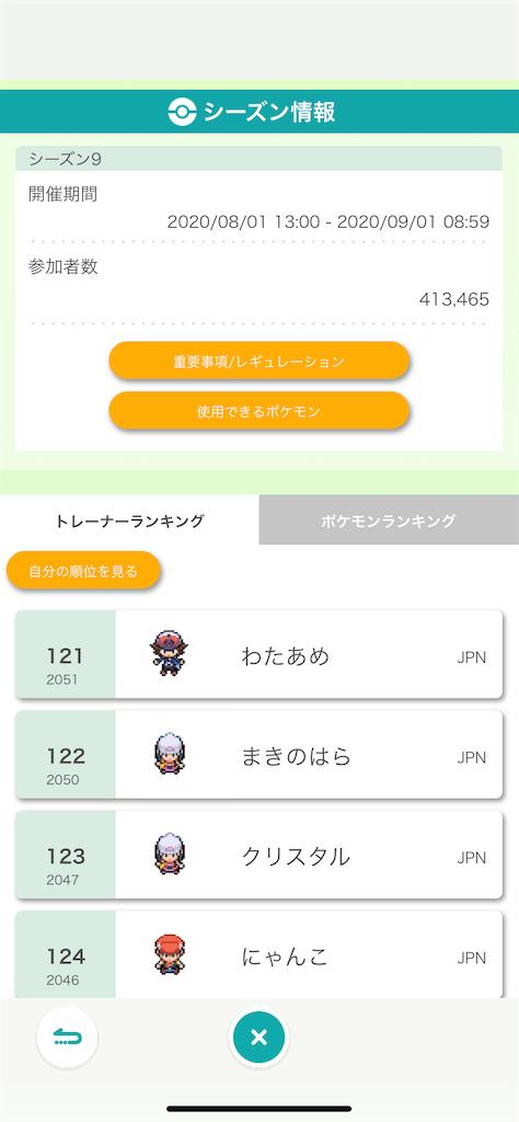 f:id:Shino_poke:20200901234055p:image