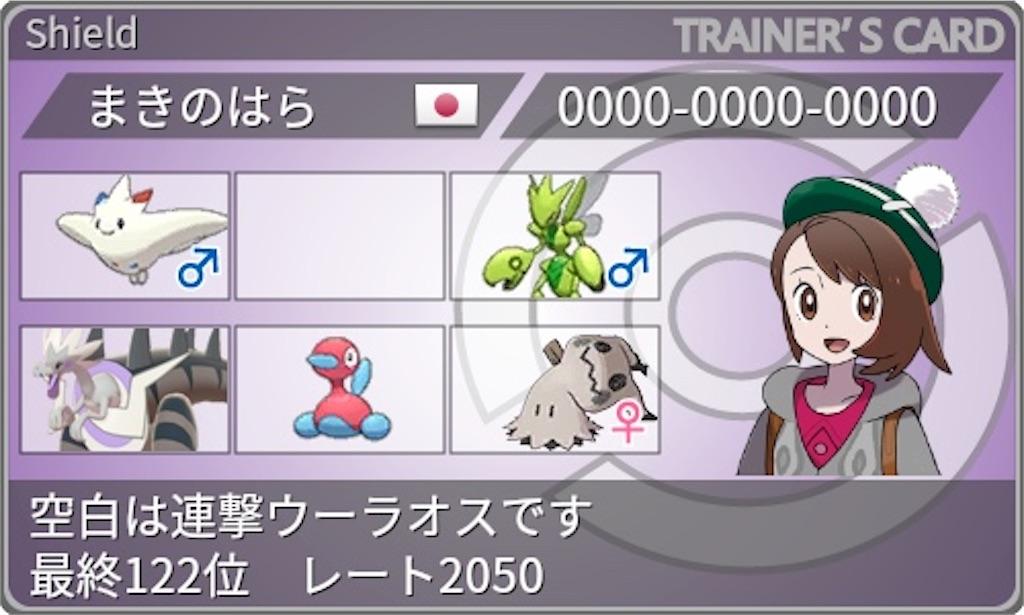 f:id:Shino_poke:20200902000308j:image