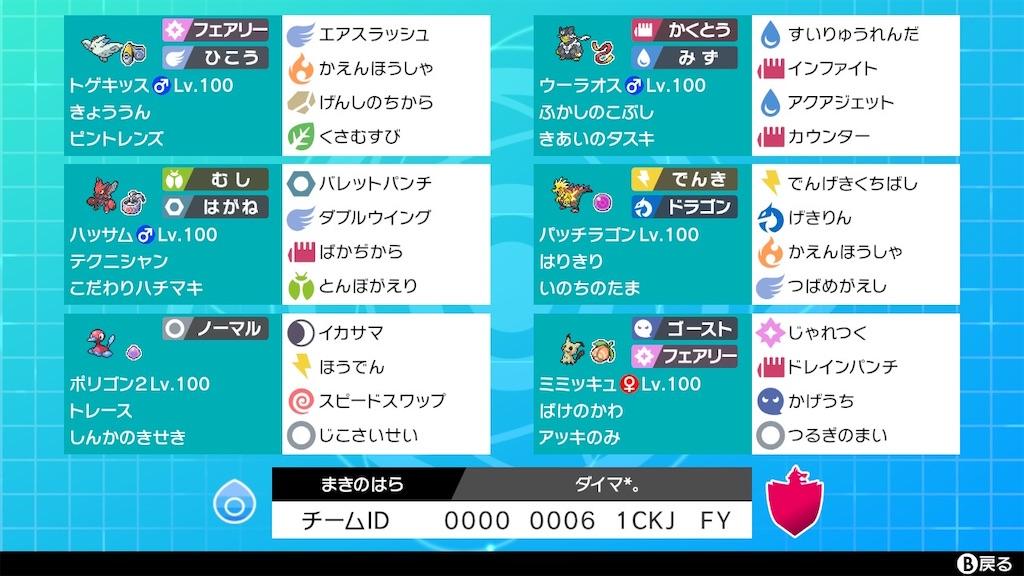 f:id:Shino_poke:20200902065815j:image