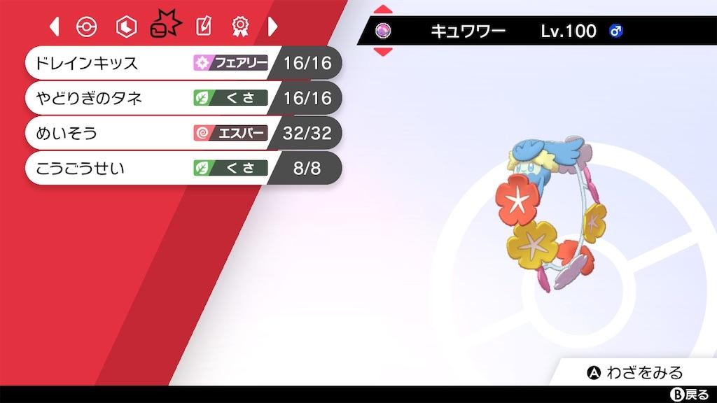 f:id:Shino_poke:20201001204648j:image