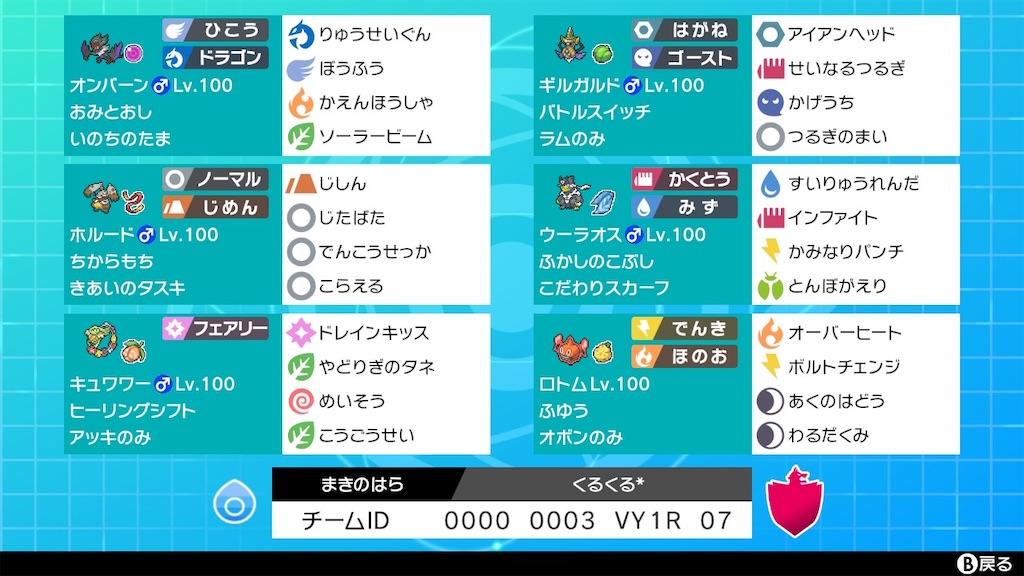 f:id:Shino_poke:20201001220649j:image