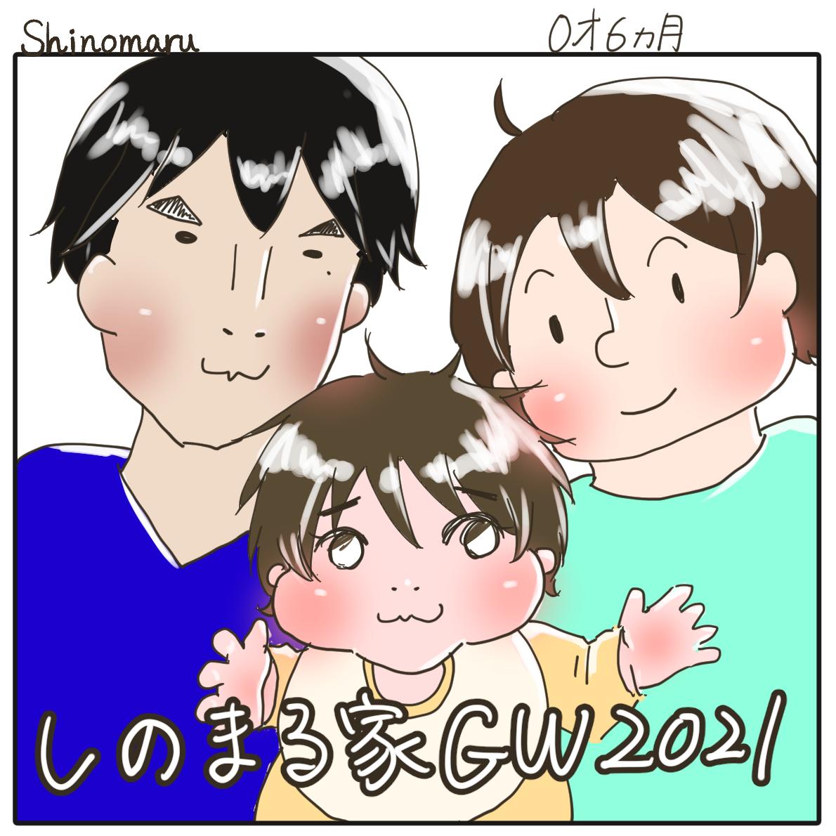 f:id:Shinomaru:20210510223001p:plain