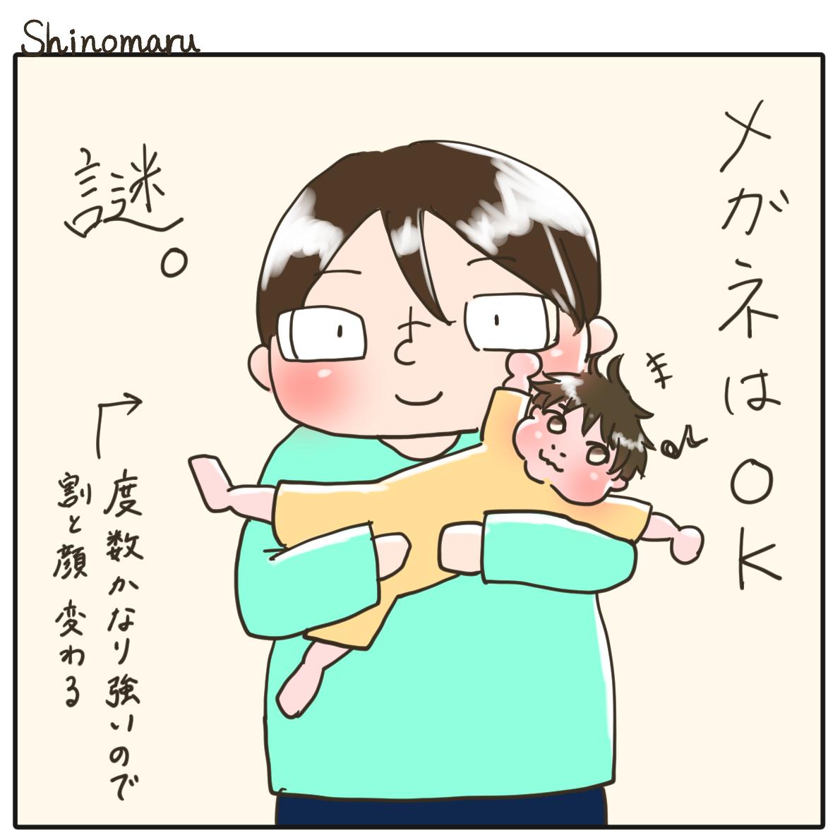 f:id:Shinomaru:20210530212731p:plain