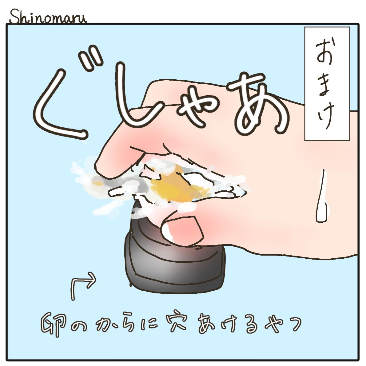 f:id:Shinomaru:20210604221823p:plain