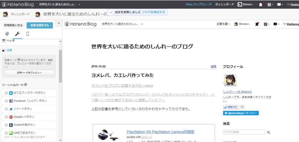 f:id:Shinrei:20161023024258p:plain