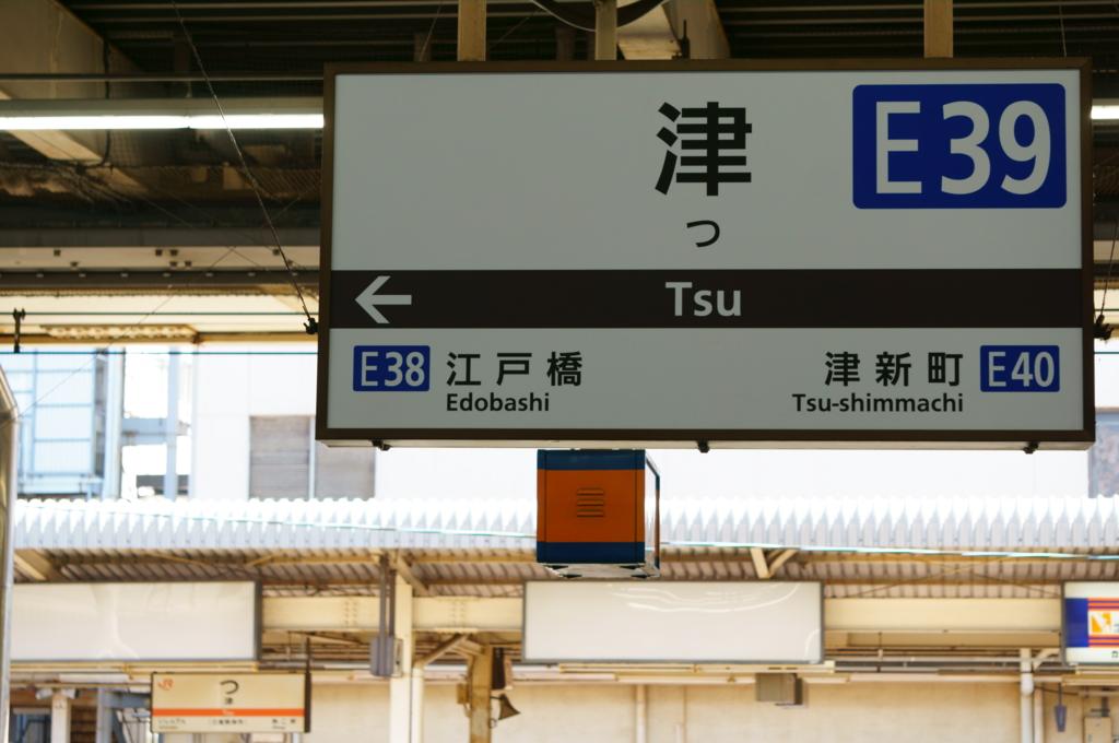 f:id:Shintetsu27:20160913223500j:plain
