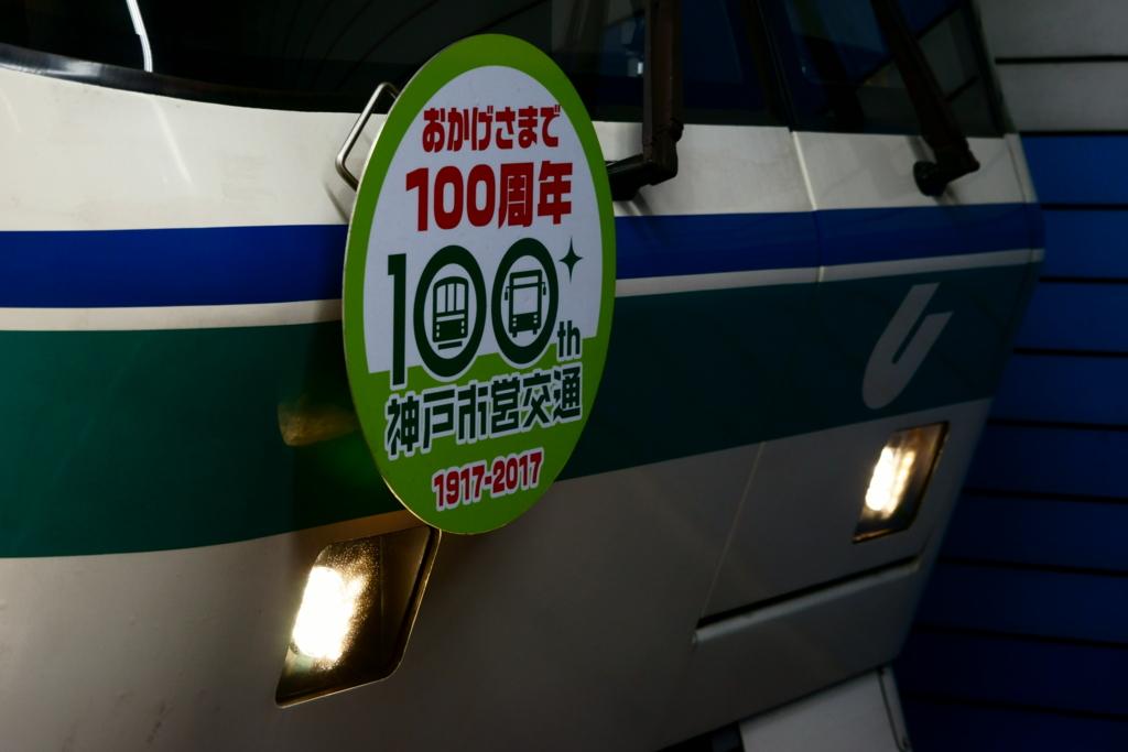 f:id:Shintetsu27:20170407201805j:plain