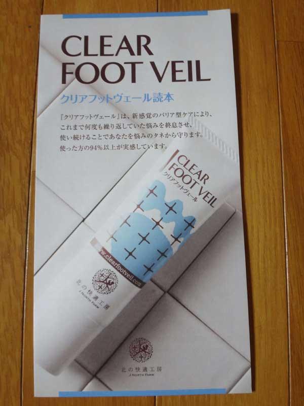 CLEAR FOOT VEIL 読本 表紙