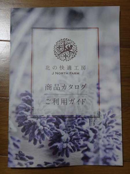 北の快適工房 商品カタログ ご利用ガイド 表紙