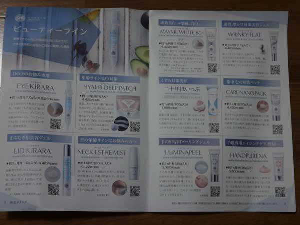 北の快適工房 商品カタログ ご利用ガイド 1~2ページ目