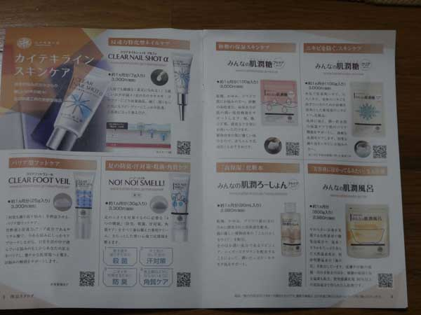 北の快適工房 商品カタログ ご利用ガイド 3~4ページ目