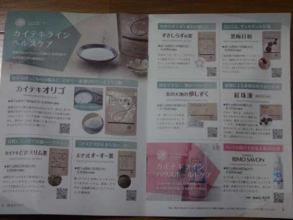 北の快適工房 商品カタログ ご利用ガイド 5~6ページ目