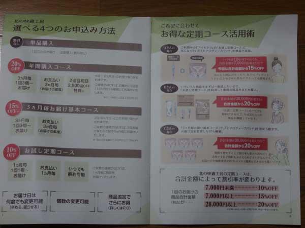 北の快適工房 商品カタログ ご利用ガイド 7~8ページ目