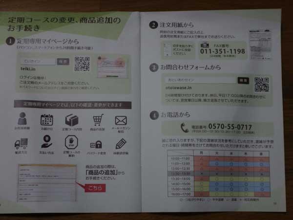 北の快適工房 商品カタログ ご利用ガイド 9~10ページ目